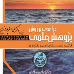 کتاب علمی و پژوهشی درآمدی بر روش پژوهش علمی