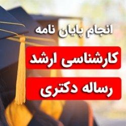 انجام پایان نامه کارشناسی ارشد و رساله دکتری(2)
