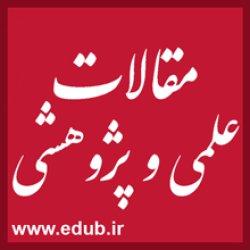 دانلود مقاله علمی و پژوهشی تاثیر کلام امام علی (ع) بر اشعار محمود وراق
