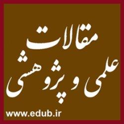 مقاله علمی و پژوهشی سرمایه اجتماعی و رضایت شغلی