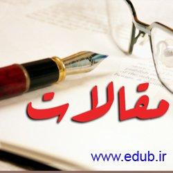 مقاله علمی و پژوهشی سرمایه اجتماعی و نظریه بنیانی