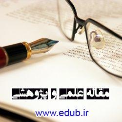 مقاله علمی و پژوهشی ساختار سازمانی و آسیب شناسی
