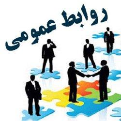 کتاب مدیریت روابط عمومی