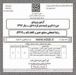 دفترچه سئوالات آزمون دکترای رشته صنایع خمیر و کاغذ سال 1396