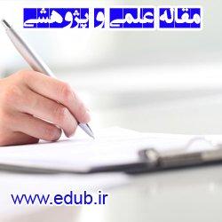 مقاله علمی و پژوهشی هویت بخشی سازمانی و رضایت شغلی