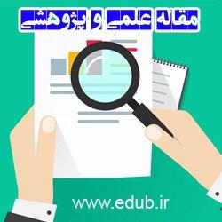 مقاله علمی و پژوهشی تسهیم دانش ، رفتار شهروندی سازمانی و رفتار سازمانی مثبت گرا