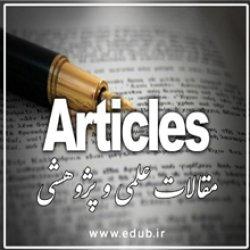 مقاله علمی و پژوهشی رفتار شهروندی سازمانی، نگرش شغلی و سازمان یادگیرنده