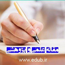 مقاله علمی و پژوهشی تغییر سازمانی و سلامت سازمانی