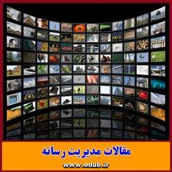 مقاله علمی و پژوهشی جمهوری اسلامی و تنوع فرهنگی یونسکویی