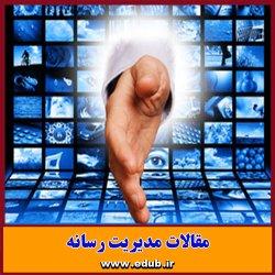 مقاله علمی و پژوهشی انقلاب اسلامی ، کارکرد رسانه ها و حقوق مطبوعات