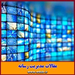 مقاله علمی و پژوهشی شبکه های ماهواره ای ، صنعت فرهنگ و هویت اجتماعی