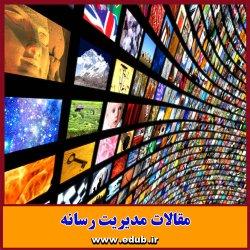 مقاله علمی و پژوهشی برنامه هسته ای ایران و تحلیل گفتمان سرمقاله های روزنامه های آمریکا