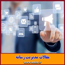 مقاله علمی و پژوهشی مردم نگاری و کاربرد آن در ارتباطات