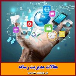 مقاله علمی و پژوهشی مکاتب فرهنگ و ارتباطات