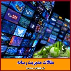 مقاله علمی و پژوهشی حمایت های دولتی و محتوای مطبوعات ایران