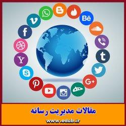 مقاله علمی و پژوهشی برجسته سازی و سایت های اینترنتی