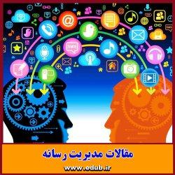 مقاله علمی و پژوهشی رسانه های اجتماعی ، خاورمیانه و انقلاب های اخیر