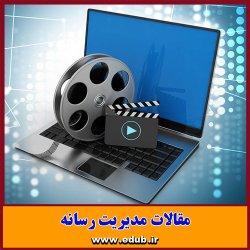 مقاله علمی و پژوهشی رسانه های غربی و بازنمایی بیداری اسلامی در خاورمیانه