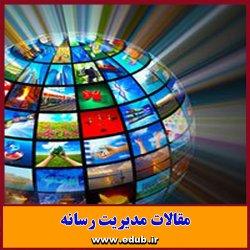 مقاله علمی و پژوهشی الگوی مطلوب تدوین سیاستهای رسانه ای