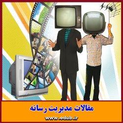 مقاله علمی و پژوهشی اخبار حوادث و مطبوعات فارسی