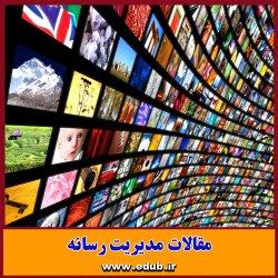 مقاله علمی و پژوهشی مصرف فرهنگی و سریال های ماهواره ای