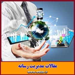 مقاله علمی و پژوهشی محیط هوشمند نوین رسانه ای و سایبر دیپلماسی