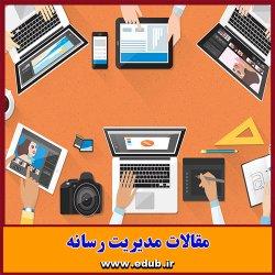 مقاله علمی و پژوهشی ساخت هویت آنلاین و کاربران فیس بوک