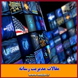 مقاله علمی و پژوهشی فرصت های تعاملی رسانه های اجتماعی ، روزنامه نگاری شهروندی و برنامه های تلویزیونی