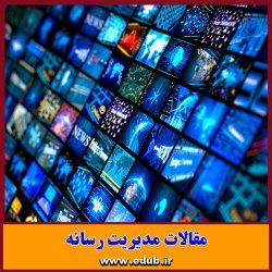 مقاله علمی و پژوهشی نقش تلویزیون در ایجاد و تقویت فضای عمومی