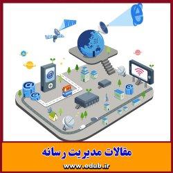 مقاله علمی و پژوهشی حقوق مطبوعات ، چالش های امروز و نیازهای فردا