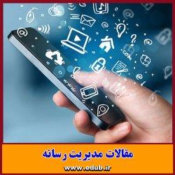مقاله علمی و پژوهشی روزنامه نگاری کنشگر و ارتباطات توسعه