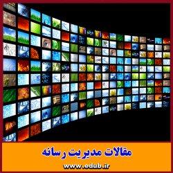 مقاله علمی و پژوهشی ایران در مسیر تولید ثروت دیجیتال