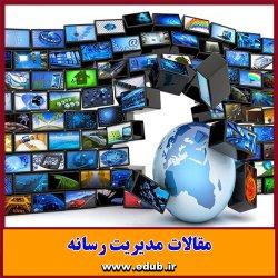 مقاله علمی و پژوهشی چیستی سازمانهای رسانه ای