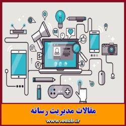 مقاله علمی و پژوهشی روابط عمومی ، تکریم ارباب رجوع و عملکرد سازمانی