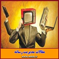 مقاله علمی و پژوهشی تبلیغات تجاری شبکه های ماهواره ای و سبک زندگی زنان