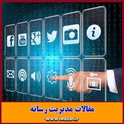 مقاله علمی و پژوهشی هویت آنلاین و اینستاگرام