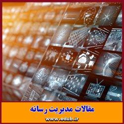 مقاله علمی و پژوهشی مدیریت خلاقیت در سازمانهای رسانه ای