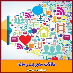 مقاله علمی و پژوهشی جوانان ، اوقات فراغت و شبکه های اجتماعی مجازی