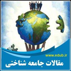 مقاله علمی و پژوهشی جامعه پذیری آموزشی پیش نیاز آفرینش دانش
