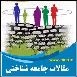 مقاله علمی و پژوهشی سرمایه اجتماعی و توسعه اقتصادی