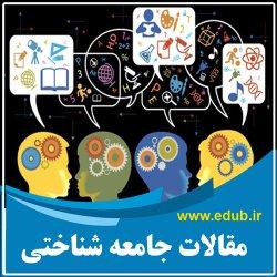 مقاله علمی و پژوهشی ساختار اجتماعی و ساختار فرهنگی در نظریه ابن خلدون