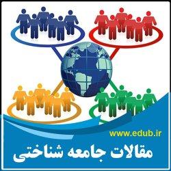 مقاله علمی و پژوهشی آموزش عالی ایران و مشارکت بخش خصوصی