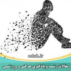 مقاله بررسی ارتباط بین وضعیت سلامت عمومی، شیوع افسردگی و شاخص تودة بدنی