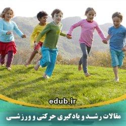مقاله مقایسۀ رشد مهارت های حرکتی درشت کودکان پیش دبستانی با و بدون تجربیات حرکتی