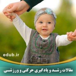 مقاله تأثیر یک برنامة حرکات ریتمیک بر توانایی های ادراکی – حرکتی کودکان کم توان ذهنی آموزش پذیر