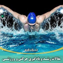 مقاله تأثیر پروتکل تمرینی شنا و دویدن بر عملکرد حرکتی، یادگیری، حافظۀ فضایی رتهای پیر