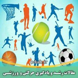 مقاله بهکارگیری تواناییهای فردی در نظام ارزشی مطالعۀ موردی: تربیت بدنی در اسلام
