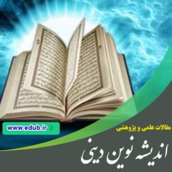 مقاله تأملی در فلسفه سریان سنت آزمایش از دیدگاه قرآن
