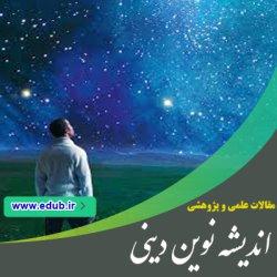 مقاله بررسی تناسب میان آرا مفوضه و پیروان شیعی ابنعربی درباب خلقت