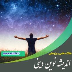 مقاله هویت بشری نبی در اندیشه متکلمان امامیه